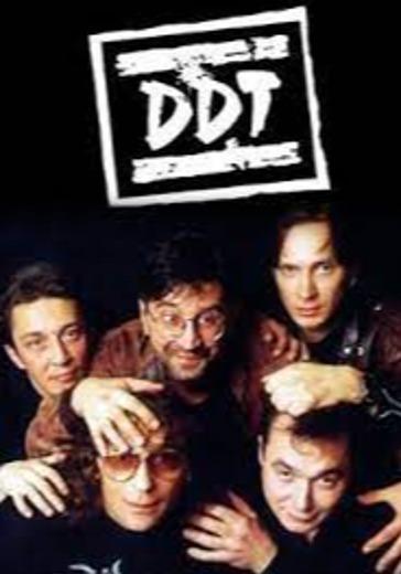 Концерт ДДТ logo