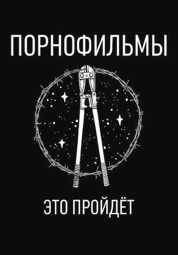 Порнофильмы. Бишкек logo