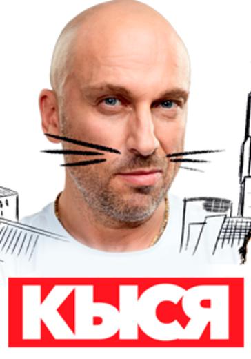 Кыся logo