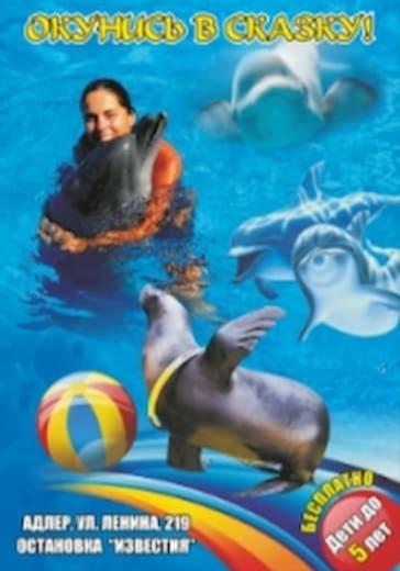 Адлерский дельфинарий logo