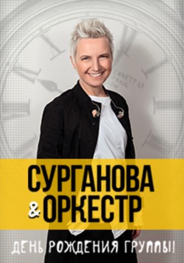 Сурганова и Оркестр День рождения группы logo