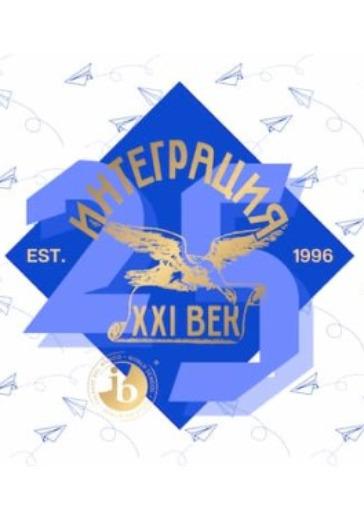 Школа «Интеграция XXI век». «Нам – 25 лет!» logo