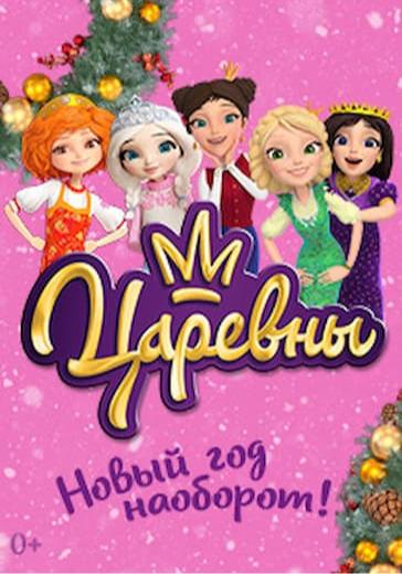 Царевны: Новый год наоборот logo
