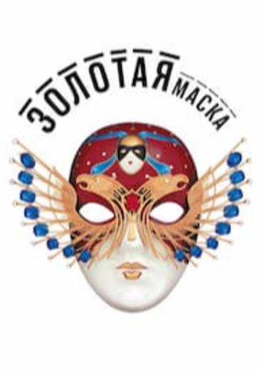 Торжественная церемония вручения премии «Золотая Маска» logo