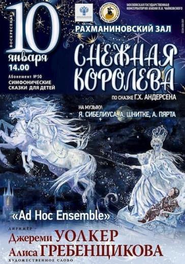 «Снежная Королева» по сказке Ганса Христиана Андерсена logo
