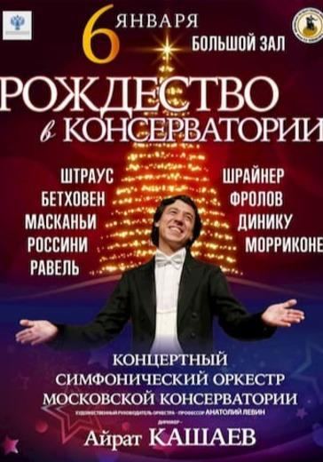 «Рождество в консерватории». Праздничный концерт logo