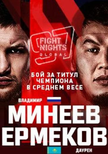 Fight Nights Global. Бой за титул чемпиона в среднем весе logo