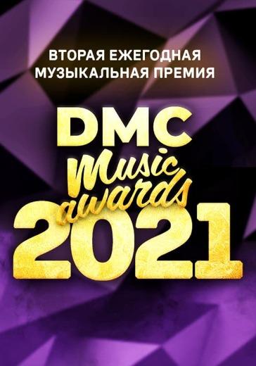 Вторая ежегодная музыкальная премия DMC MUSIC AWARDS 2021 logo