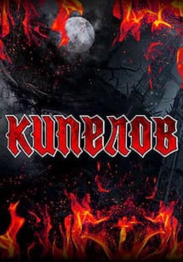 Кипелов logo