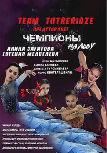 """Ледовое шоу Этери Тутберидзе """"Чемпионы на льду"""" logo"""