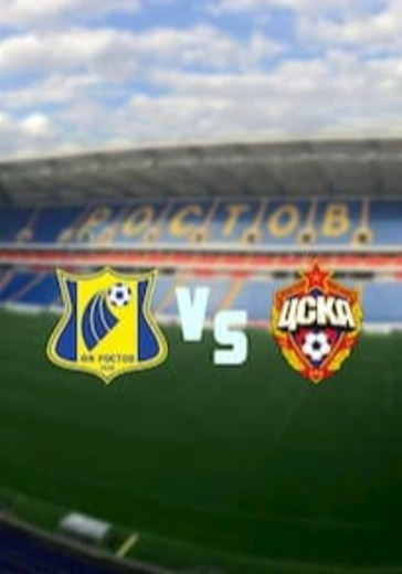Ростов - ЦСКА logo