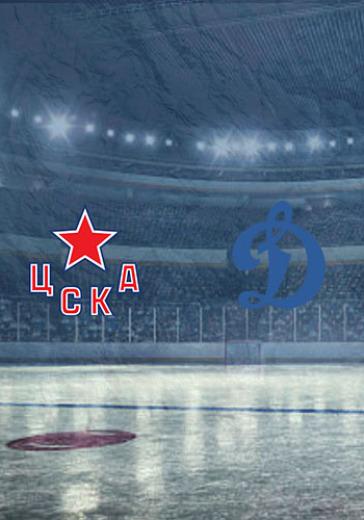Кубок мэра Москвы. ХК ЦСКА - ХК Динамо logo
