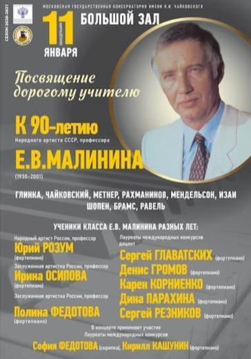 Памяти Евгения Малинина. К 90-летию со дня рождения logo
