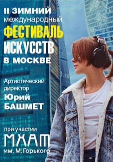 Свидание в Москве logo