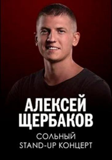 Сольный концерт Алексея Щербакова logo