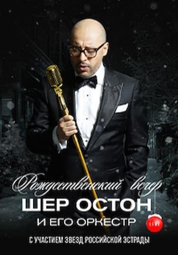 Шер Остон и его оркестр logo