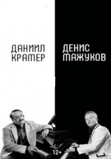 """Д.Крамер - Д.Мажуков """"Джаз-энд-ролл"""" logo"""