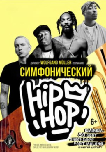 Симфонический HIP-HOP logo