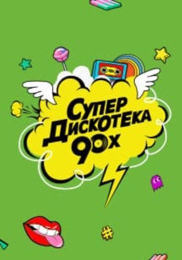 Супердискотека 90х logo