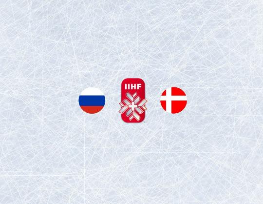 Чемпионат мира по хоккею 2021: Россия - Дания
