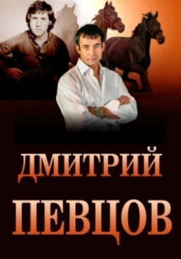 Дмитрий Певцов и «Певцовъ-оркестр» logo