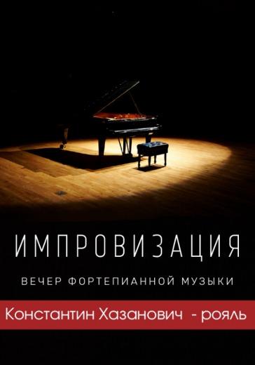 Вечер фортепианной музыки logo