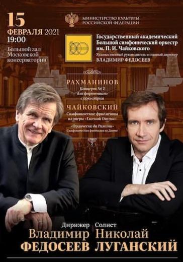 Владимир Федосеев и Николай Луганский logo