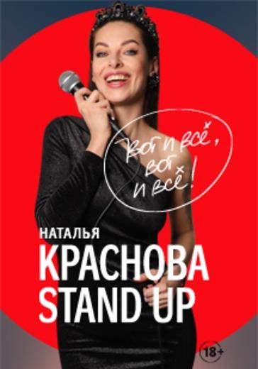 Наталья Краснова. Stand Up logo