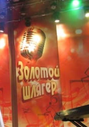 Праздничный концерт «Золотой шлягер» logo