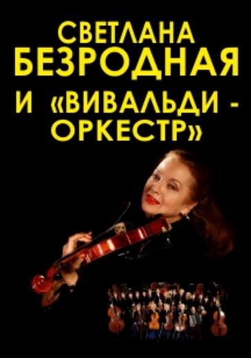 """Светлана Безродная и """"Вивальди-оркестр"""" logo"""