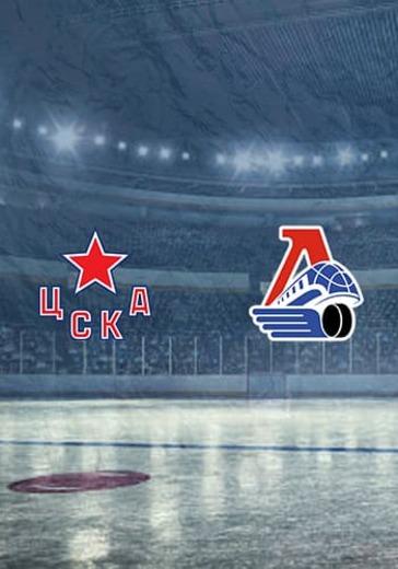 ХК ЦСКА - ХК Локомотив logo