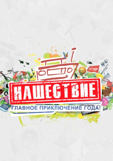 Нашествие  logo