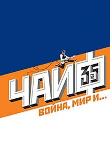 Чайф. Юбилейный тур. 35 лет группе logo