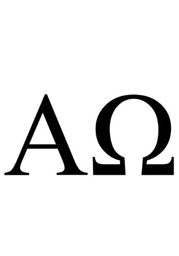 Альфа и Омега logo