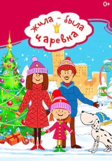 Жила-была Царевна: В гости к Санта-Клаусу logo