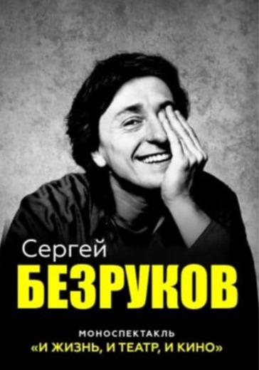 Сергей Безруков. И жизнь, и театр, и кино! logo