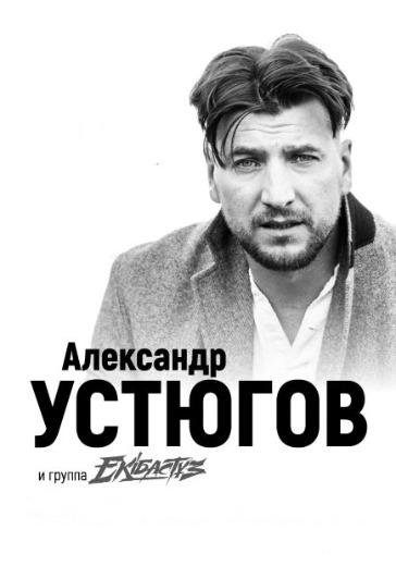 Александр Устюгов и группа «Ekibastuz» logo
