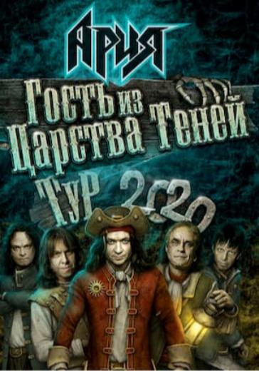 Ария. Пермь. Перенос на 2021 год logo