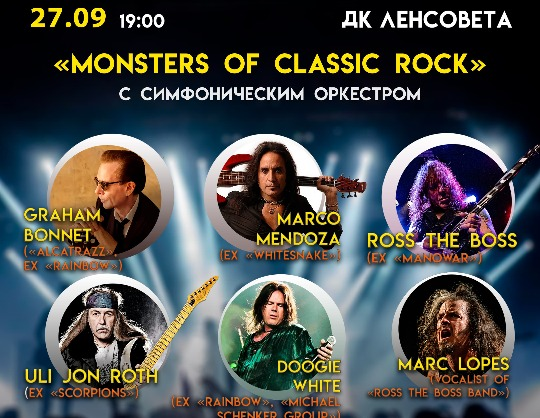 Monsters of Classic Rock
