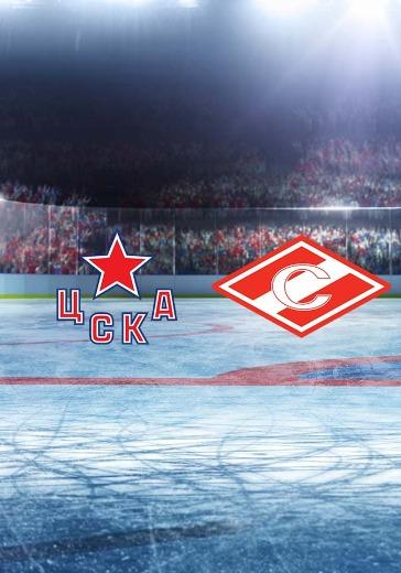 ЦСКА - Динамо. Кубок Мэра 2021 logo