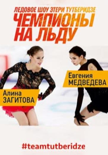 """Ледовое Шоу Этери Тутберидзе """" Чемпионы На Льду """" logo"""