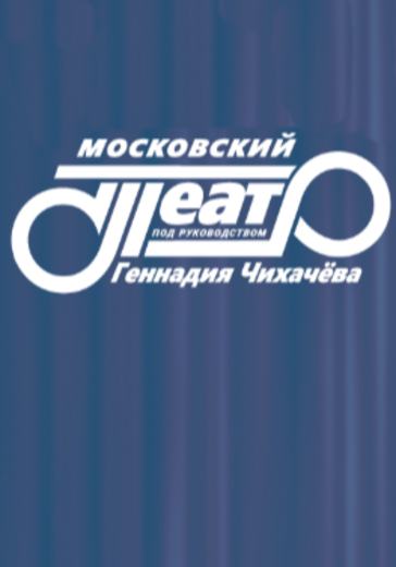 Козни Кощея Бессмертного logo