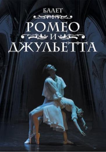 Ромео и Джульетта logo