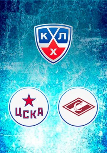 Плей-офф КХЛ. ХК ЦСКА - Спартак logo