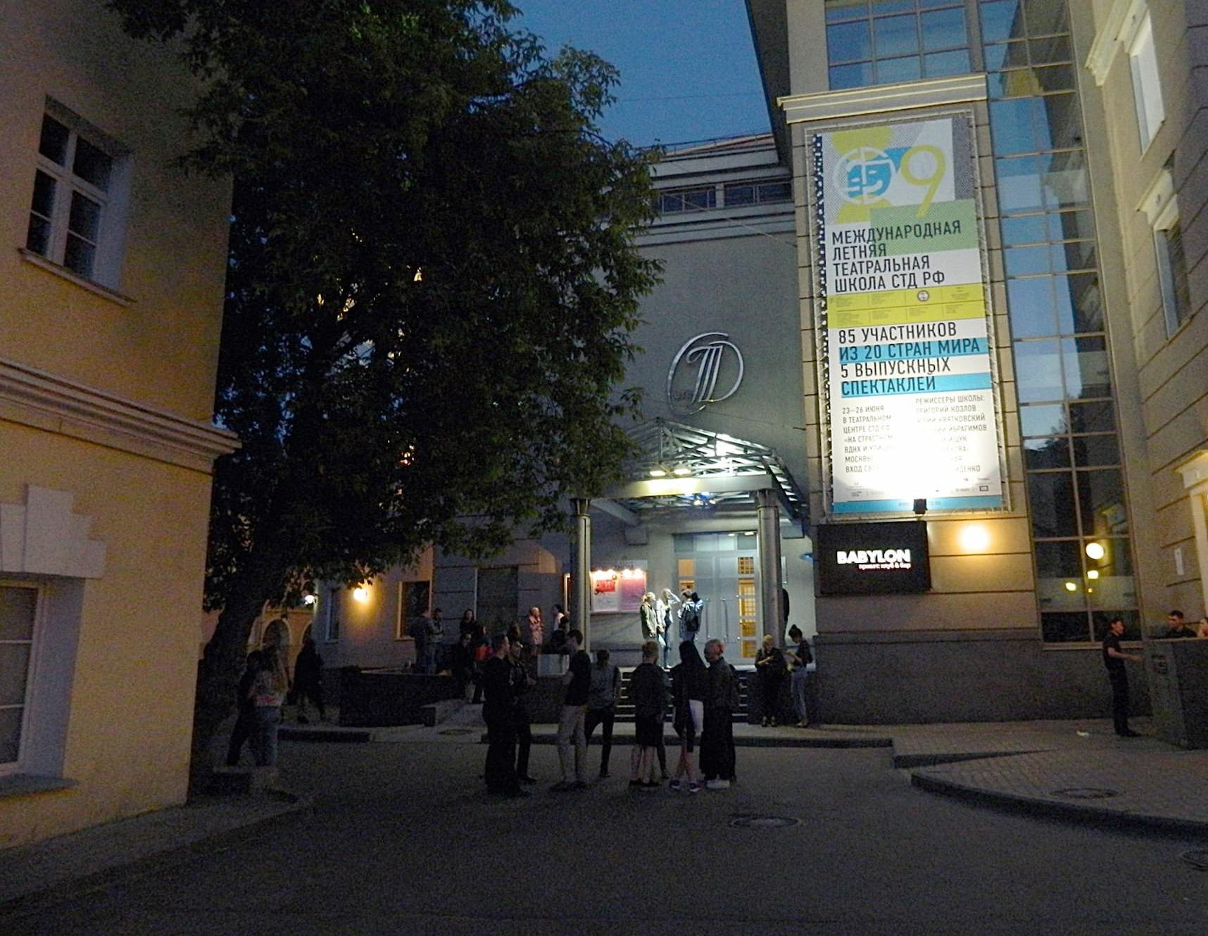Театральный центр на Страстном