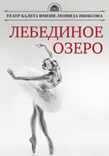 Лебединое озеро (Театр балета им. Л. Якобсона) logo