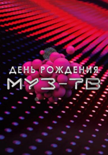 День рождения Муз-ТВ logo