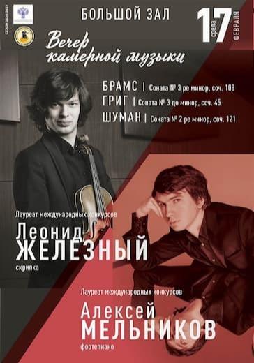 Леонид Железный (скрипка), Алексей Мельников (фортепиано) logo