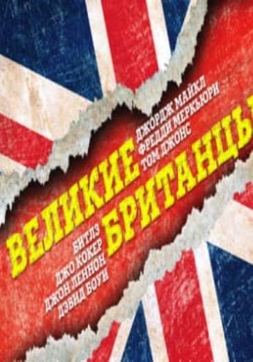 Великие британцы logo