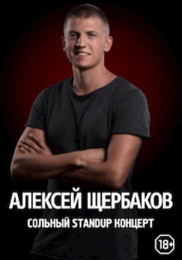 Алексей Щербаков. Якутск logo